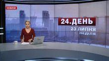 Випуск новин за 15:00: Заочний арешт українського прокурора. Новий випадок Ботулізму