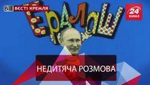 Вєсті Кремля. Недитяче випробування для Путіна. Прихисток для злочинців