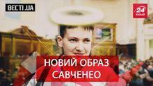 Вєсті.UA. Савченко змінює образ. Ганебна робота нардепів