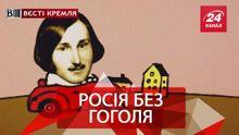 Вєсті Кремля. Гоголь втікає із Москви. Скільки росіян відкладають гроші на похорон