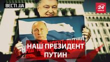 Вєсті.UA. Порошенко агітує за Путіна. Катування екс-регіонала