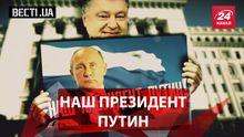 Вести.UA. Порошенко агитирует за Путина. Пытки экс-регионала