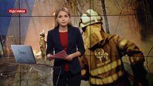 Підсумковий випуск новин за 21:00: Вибух у Києві. Відключення Донбасу від електропостачання