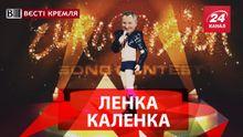 Вести Кремля. Участник России на Евровидении. Пушкин и РПЦ
