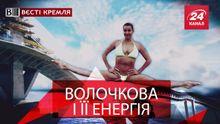 Вєсті Кремля. Під Волочковою завмерло море. Хто такі свідки Єгови