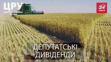 Как нардепы-аграрии богатеют за счет украинцев, – журналистское расследование