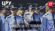 Лишитися за будь-яку ціну: як міліціонери, що не пройшли переатестацію, працюють в Нацполіції