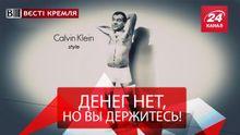 Вести Кремля. Трусы Медведева. Кадыров сдал Грозный для ЛГБТ
