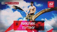 Вести Кремля. Дуров бросил вызов Путину. Российская коррупция пробивает дно