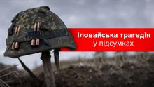 """""""Зрада"""" не актуальна: Иловайская трагедия в выводах прокуратуры и экспертов"""