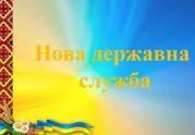 Реформа госслужбы-2: что поменяют в министерствах