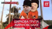 Вести Кремля. Тайная лошадка Жириновского. Мажорный Песков-младший