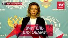 Вєсті Кремля. Слівкі. Російський педагог року. Політичне мавпування Путіна