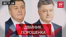 Вести.UA. Из депутатов  в президенты. Эпопея маразма в России