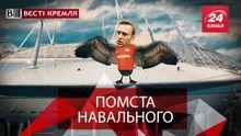 Вести Кремля. Навальный напакостил Зенит-арене. Суперстратегия Жириновского
