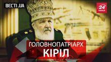 Вести.UA. Святая миссия Бойко и Шуфрича. ГПУ vs Жириновского