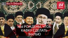 Вести Кремля. Вечный Путин. Кадыров стал Купидоном