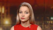 Випуск новин за 18:00: Вимога Саакашвілі. Трагедія у Херсоні