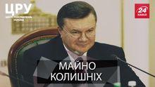 Бизнес под прикрытием: как Янукович до сих пор обогащается за счет украинцев