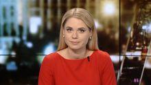 Випуск новин за 22:00: Вимога України в Мінську. Міста для фіналу Ліги чемпіонів