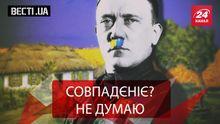 Вести.UA. Фюрер по-украински. Президентские гульбаны на полную