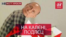 Вести Кремля. Американская мстя. Наваждение на журналистов
