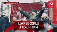 Вєсті Кремля.  Православна держава. Пригоди Путіна в