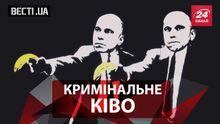 Вєсті.UA. Автомат Ківи-Калашнікова. Примари політичного минулого