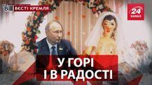 Вєсті Кремля. Путін не порозумівся з ймовірною дружиною. Солодка парочка Тімоті й Кадирова