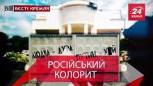 Вєсті Кремля. Слівкі. Життя першої леді Росії. Голлівуд проти Путіна