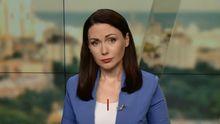Випуск новин за 16:00: Вбивство українця в Німеччині. Конфіскація