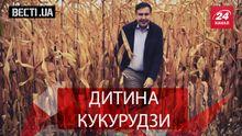 Вєсті.UA. Кукурудзяні лайфхаки Саакашвілі. Імунітет від Бога