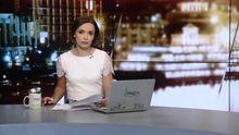 Випуск новин за 20:00: Мільйони Януковича. Незаконні поставки зброї