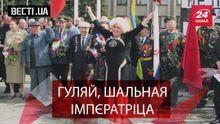 Вєсті.UA. Пояс вірності для Штепи. Куди пропала Гонтарева