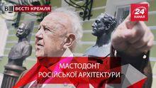Вести Кремля. Шлюхи Навального. Могучая статуя России