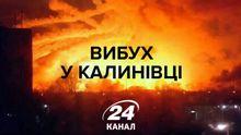 Вибухи на військових складах у Калинівці: онлайн