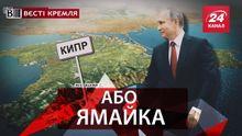 Вести Кремля. Сливки. Зачем переименовывать Крым. Собаки Владимира Путина