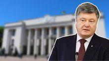 Порошенко внес в Раду закон об ограничении депутатской неприкосновенности