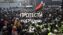 Протесты в Киеве: столкновения с полицией, ультиматум Порошенко, драка Парасюка
