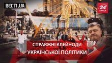 Вєсті.UA. Символ української політики. Зуби Гелетей – нога Парасюка