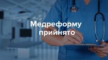 Парламент проголосовал за медицинскую реформу