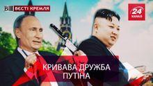 Вєсті Кремля. Ніж у спину КНДР від Путіна. Мистецтво підпалювати банки