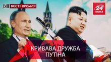 Вести Кремля. Нож в спину КНДР от Путина. Искусство поджигать банки
