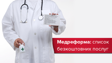 Які медичні послуги будуть безкоштовними після реформи: список