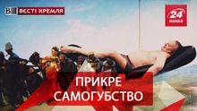 Вести Кремля. Политическое самоубийство по-русски. Поклонская головного мозга