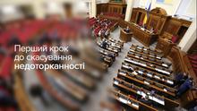 Рада дала старт ограничению депутатской неприкосновенности
