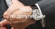 """Ще один """"мажор"""": політик прийшов у Раду з годинником за майже 200 тисяч гривень"""