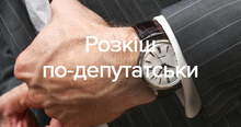 """Еще один """"мажор"""": политик пришел в Раду с часами за почти 200 тысяч гривен"""