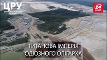 Титановая империя Фирташа: как олигарх торгует с оккупантом