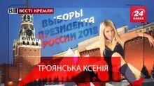 Вєсті Кремля. Собчак йде в президенти. Інноваційні урни від Путіна